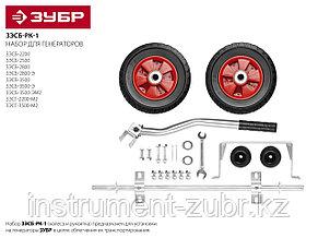 Набор колес + рукоятка, для генераторов мощностью до 3500 Вт, ЗУБР, фото 2