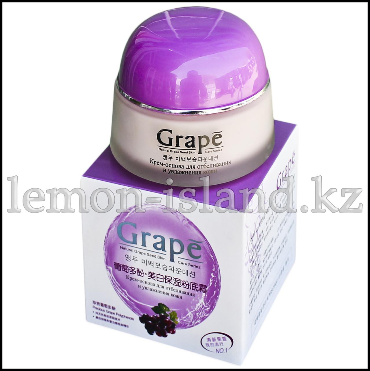 """Крем-тональная основа для лица """"Grape"""" от Laicom"""