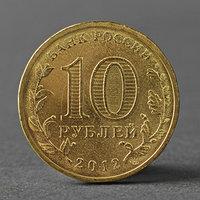 Монета '10 рублей 2012 ГВС Дмитров Мешковой'