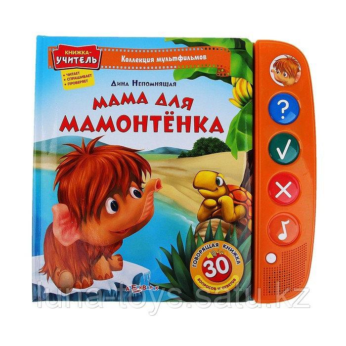 """Книга """"Мама для мамонтенка"""" Коллекция мультфильмов, музыкальная"""