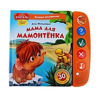 """Книга """"Мама для мамонтенка"""" Коллекция мультфильмов, музыкальная, фото 1"""