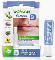Гигиенический бальзам для губ БИОКОН «Интенсивное увлажнение»