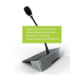 Пульт председателя Televic D-Cerno C SL