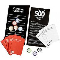 Настольная игра COSMODROME GAMES 500 Вредных карт, фото 1