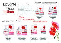 Серия препаратов для интимной гигиены Femme Intime
