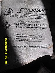 Пластификатор С-3 (Суперпластификатор С-3)