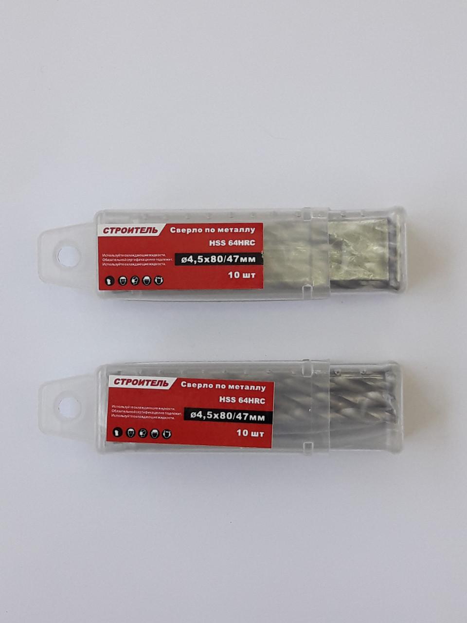 Сверло по металлу 4.5 мм HSS Строитель