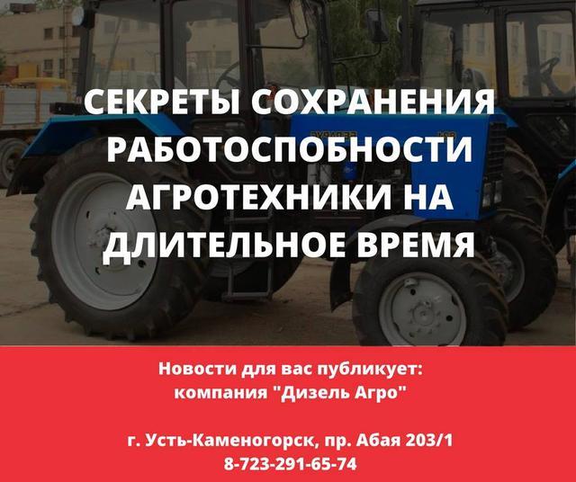 Секреты сохранения работоспособности Агротехники на длительное время.