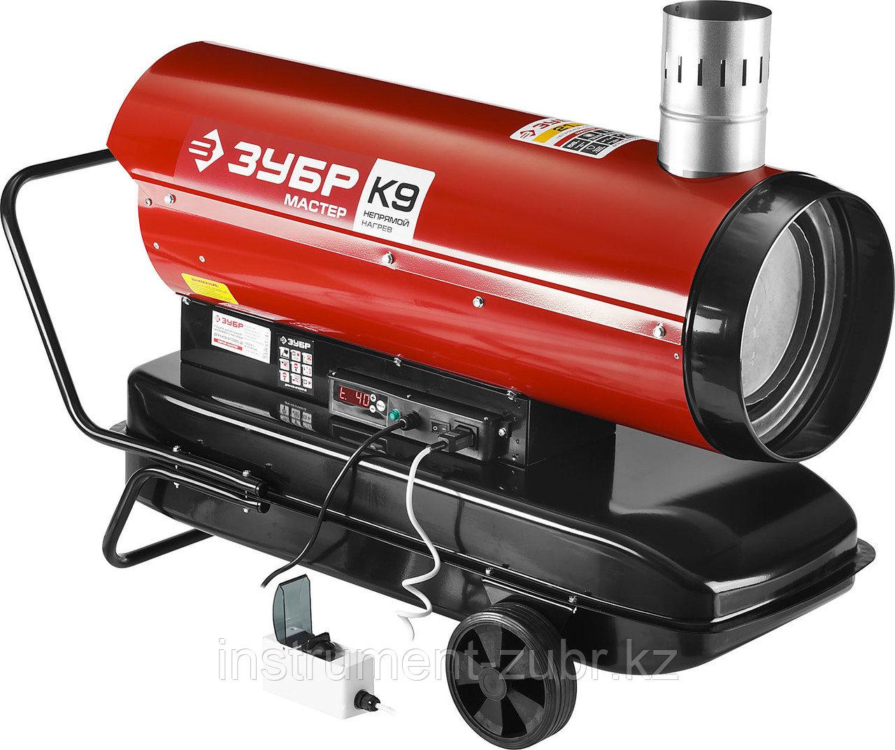 Пушка дизельная тепловая, ЗУБР ДПН-К9-21000-Д, 220 В, 21 кВт, 1000 м.куб/час, 55.5 л, 1.7 кг/ч, дисплей, подкл. внешн термост, датчик уровня топлива