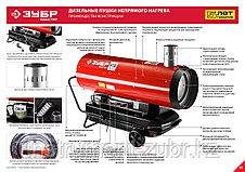 Пушка дизельная тепловая, ЗУБР ДПН-К9-21000-Д, 220 В, 21 кВт, 1000 м.куб/час, 55.5 л, 1.7 кг/ч, дисплей, подкл. внешн термост, датчик уровня топлива, фото 2
