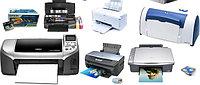 Аксессуары для печатающих и ск...