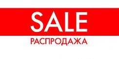 Распродажа со скидками