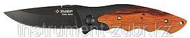 """Нож ЗУБР """"ПРЕМИУМ"""" СТРЕЛЕЦ складной универсальный, металлическая рукоятка с деревянными вставками, 185мм/лезвие 80мм"""