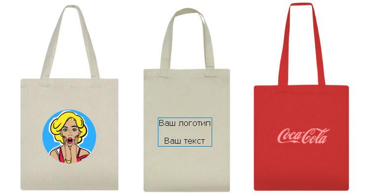 Промо сумки с нанесением