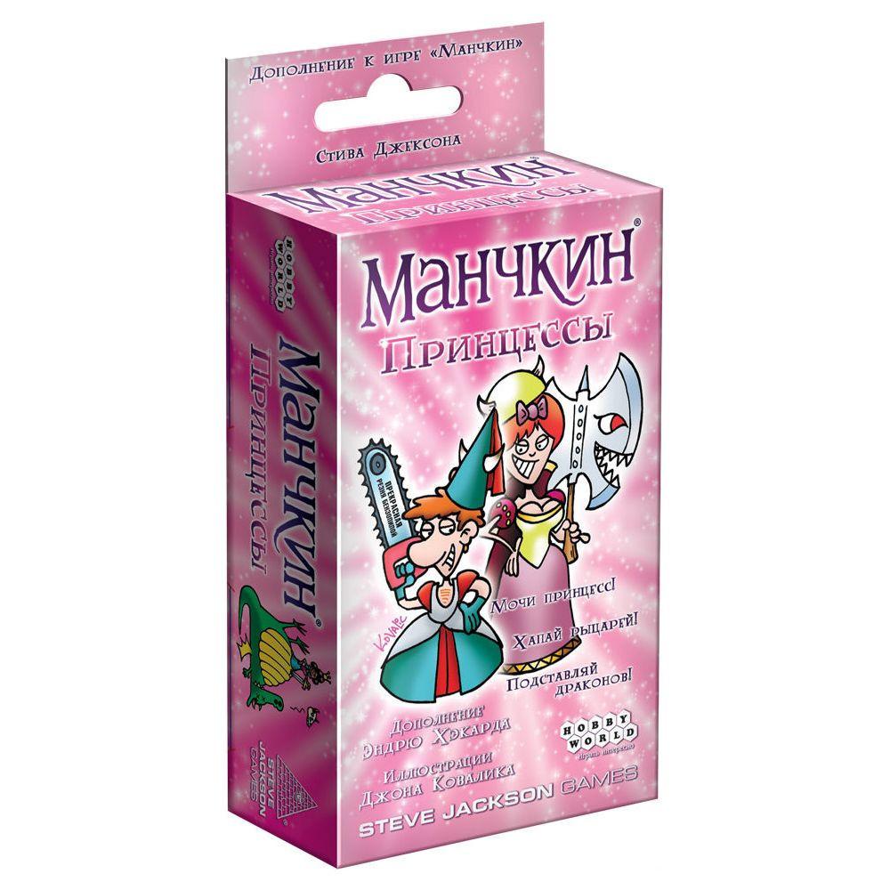 Настольная игра: Манчкин: Принцессы