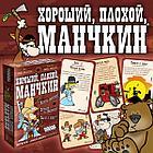 Настольная Игра: Хороший, плохой, Манчкин, фото 3