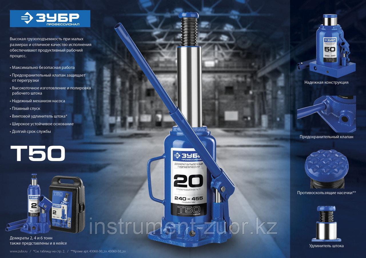 Домкрат гидравлический бутылочный T50, 6т, 215-415мм, в кейсе, ЗУБР Профессионал 43060-6-K