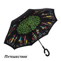 Чудо-зонт перевёртыш «My Umbrella» SUNRISE (Путешествие)