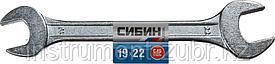 Рожковый гаечный ключ 19 x 22 мм, СИБИН