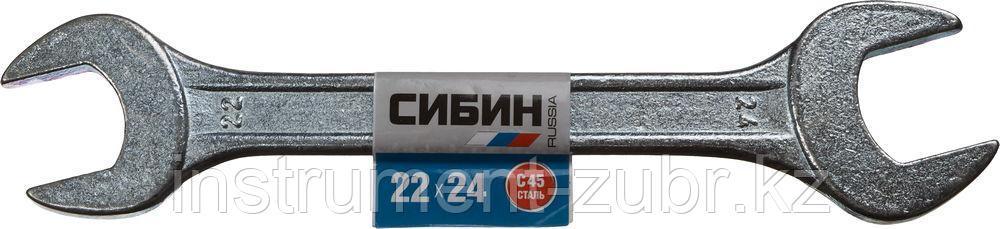 Рожковый гаечный ключ 22 x 24 мм, СИБИН