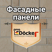 Фасадные панели DOCKE