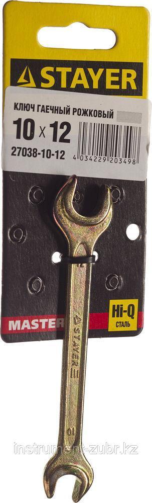Рожковый гаечный ключ 10 x 12 мм, STAYER