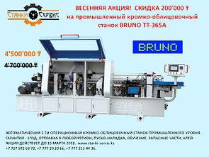 Летняя акция на КОС BRUNO TT-365A