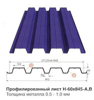 Профнастил оцинкованный Н-60*850 0,7мм производство Россия