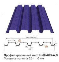Профнастил оцинкованный Н-60*850 0,55мм производство Россия