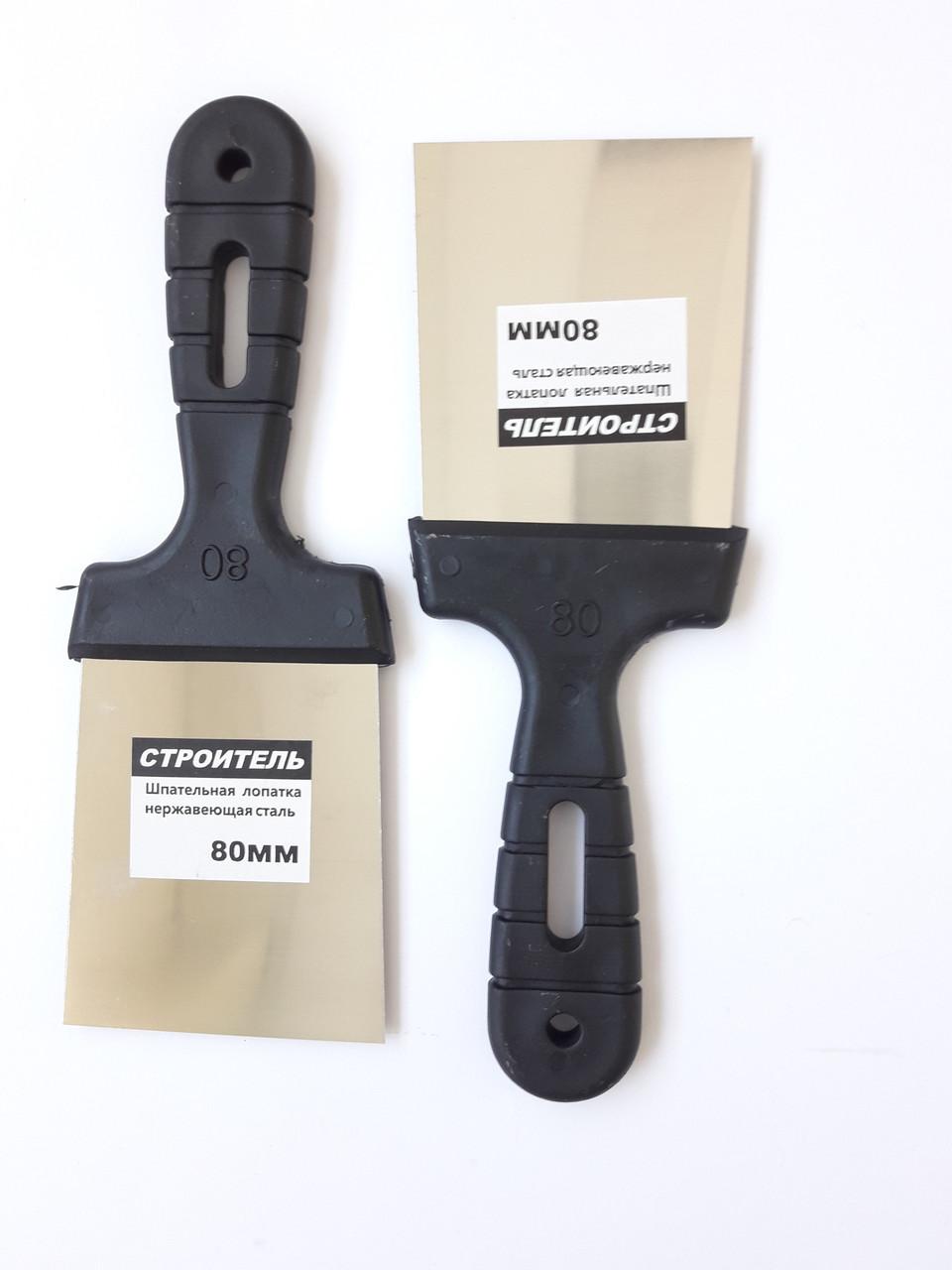 Шпательная лопатка 80 мм Строитель