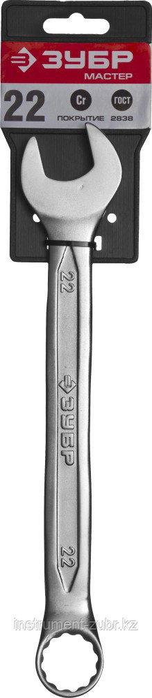 Комбинированный гаечный ключ 22 мм, ЗУБР