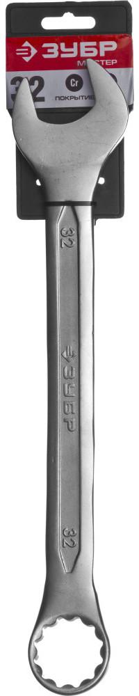 Комбинированный гаечный ключ 32 мм, ЗУБР