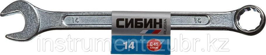 Комбинированный гаечный ключ 14 мм, СИБИН, фото 2