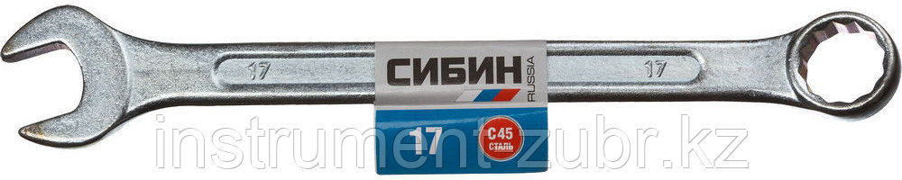Комбинированный гаечный ключ 17 мм, СИБИН