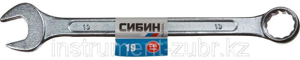 Комбинированный гаечный ключ 19 мм, СИБИН