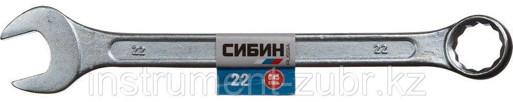 Комбинированный гаечный ключ 22 мм, СИБИН