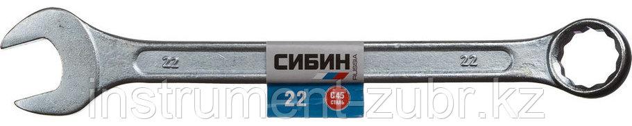 Комбинированный гаечный ключ 22 мм, СИБИН, фото 2