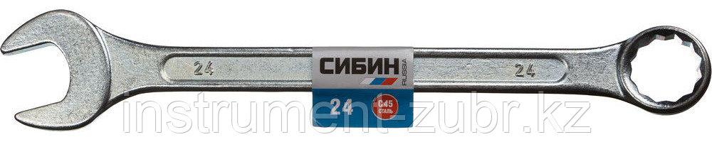 Комбинированный гаечный ключ 24 мм, СИБИН