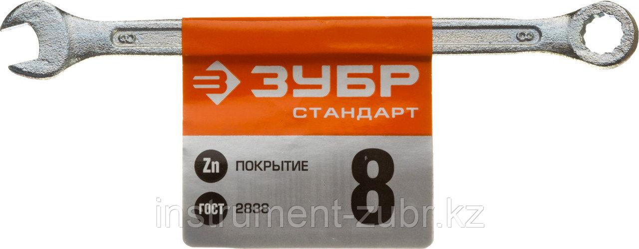 """Ключ комбинированный гаечный ЗУБР """"СТАНДАРТ"""", оцинкованный, 8мм"""