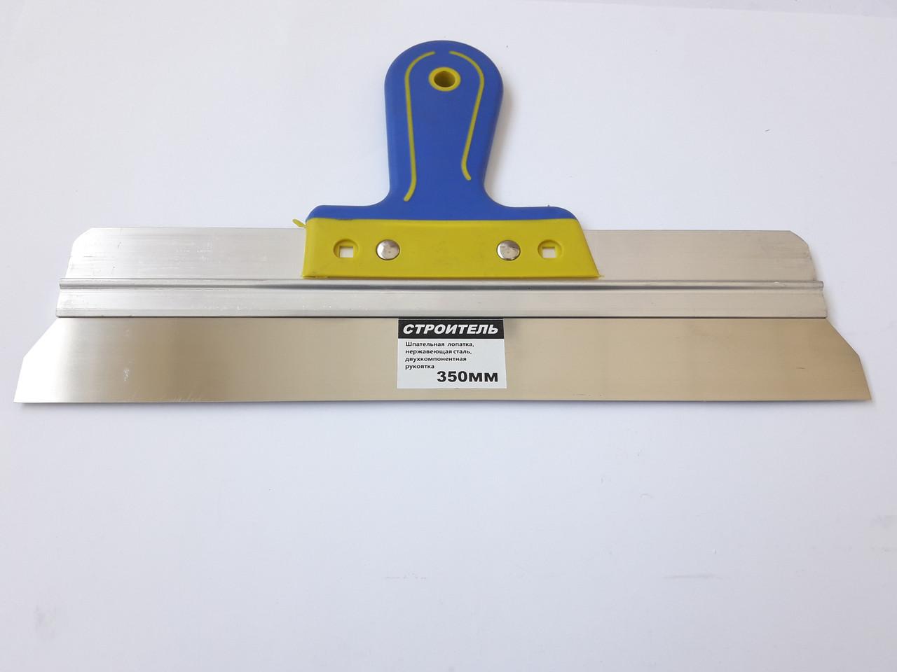 Шпатель 350 мм Строитель (двухкомпонентная ручка)