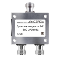 Делитель мощности 1/2, 800-2700МГц