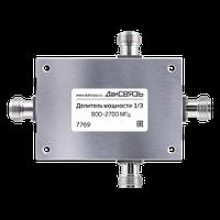 Делитель мощности 1/3, 800-2700МГц