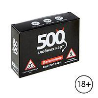 """Дополнительный набор """"500 злобных карт"""", фото 1"""