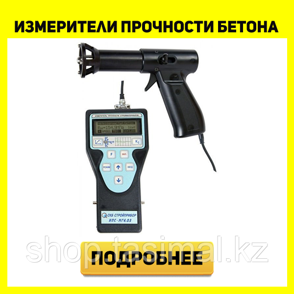 Измерители прочности бетона ИПС-МГ4.01, ИПС-МГ4.03, ИПС-МГ4.04