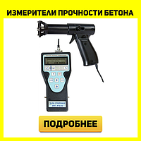 ИПС-МГ4.03 - Измеритель прочности бетона
