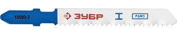 "(15593-2_z01) Пилки ЗУБР ""ЭКСПЕРТ"" для эл/лобзика, HSS, по металлу, EU-хвостовик, шаг 2мм, 50мм, 2шт"