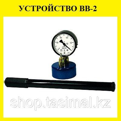 ВВ-2 Устройство для экспрессной оценки водонепроницаемости бетона (типа АГАМА)