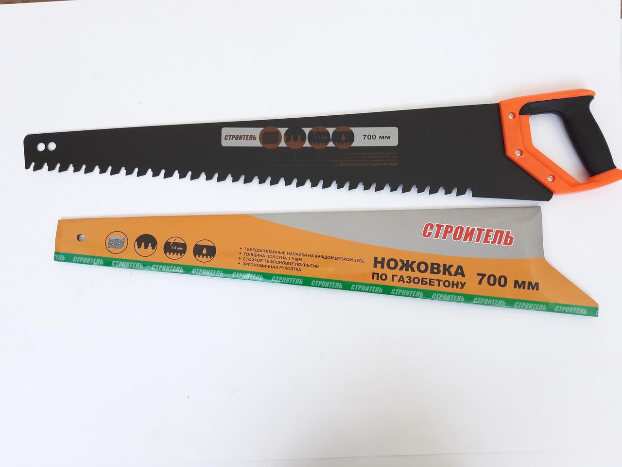 Ножовка по газобетону 70 см Строитель