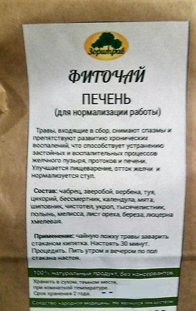Фиточай Печень (для нормализации), 90 г