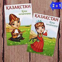 "Магнит двухсторонний ""Казахстан"", фото 1"
